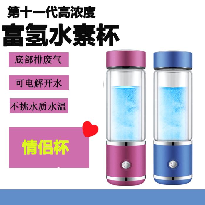 千寿康水素杯V11情侣富氢水素水杯会销礼品养生水杯873705995