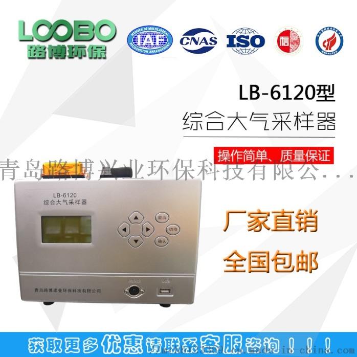 LB-6120综合大气采样器.jpg