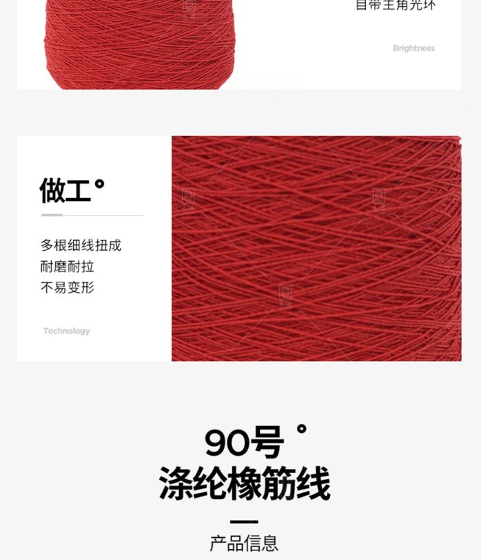 90号-涤纶橡筋线_29.jpg