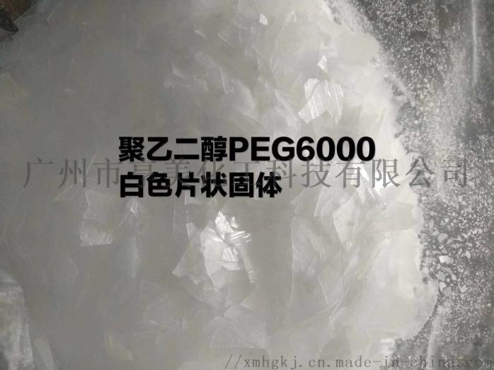 供應聚乙二醇PEG-3000醫藥級PEG-8000111736105