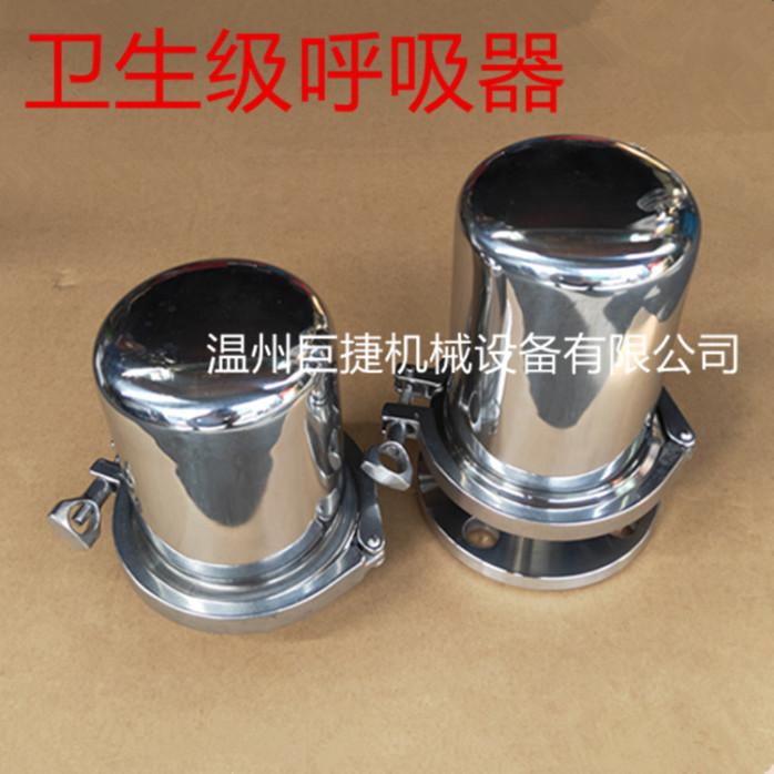 供應不鏽鋼衛生級法蘭連接空氣呼吸器874037635
