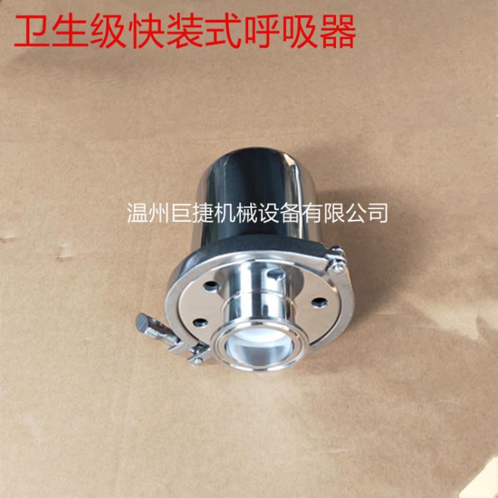 呼吸器 各種儲罐容器罐換氣口緩衝無菌過濾空氣交換874289615