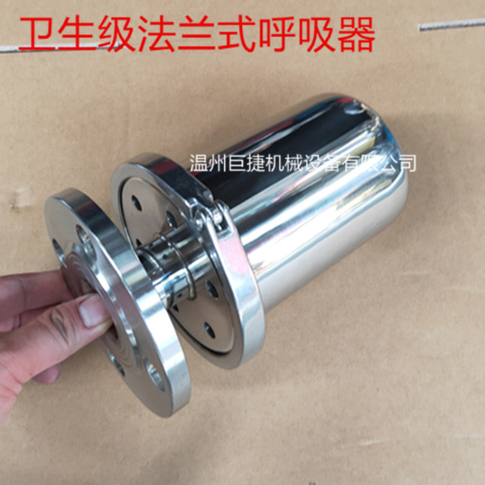 衛生級呼吸器_法蘭式呼吸器定做874039075