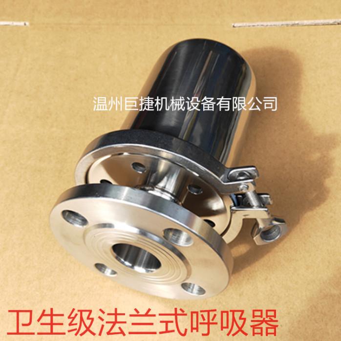 304呼吸器-316L不鏽鋼呼吸器 批發、價格874291345