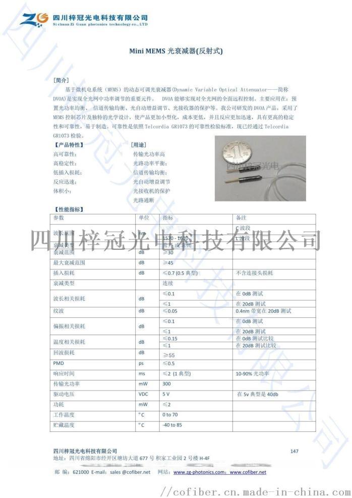 mini MEMS式光衰减器(反射式)1.jpg