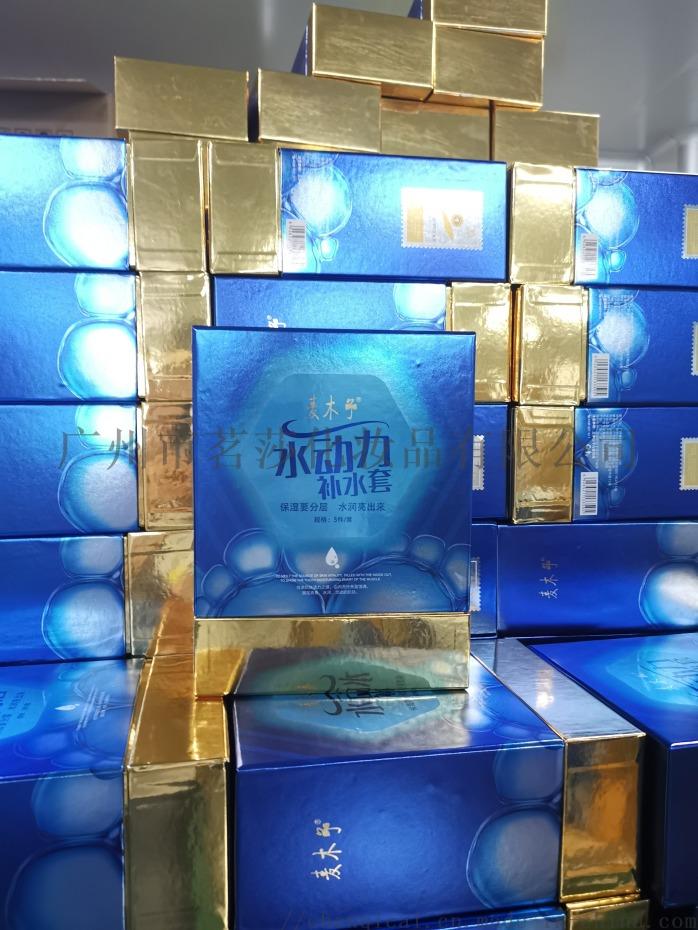 广州市茗莎化妆品有限公司生产补水储水锁水套盒864846675
