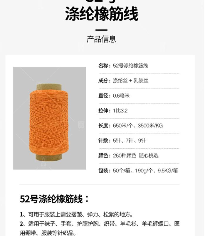 52号-涤纶橡筋线-_30.jpg