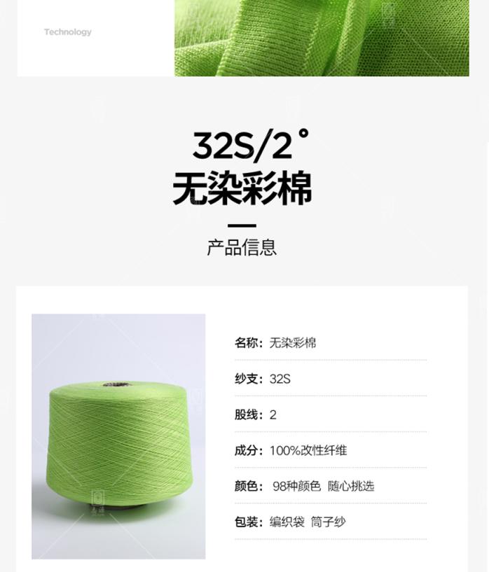 32S无染彩棉_24.jpg