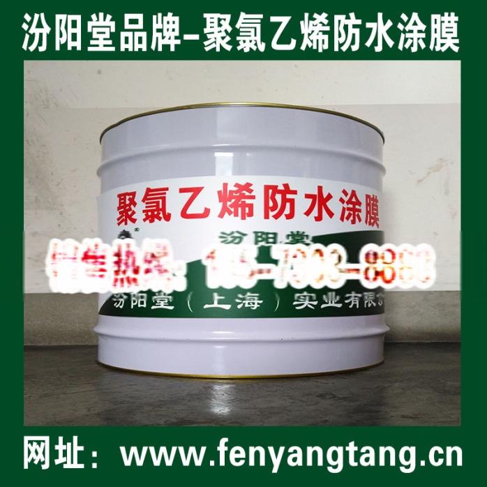 聚氯乙烯防水涂料厂家直供、聚氯乙烯防水涂膜.jpg
