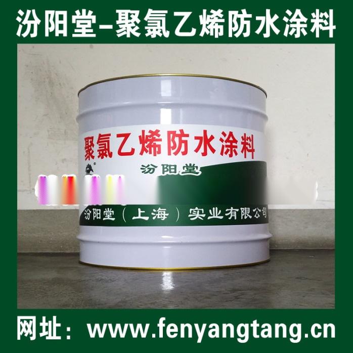 聚氯乙烯防水涂料、聚氯乙烯防水涂膜厂价直供.jpg