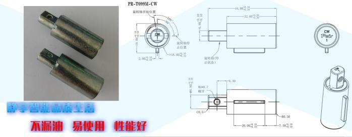 PR-T099M (4).png