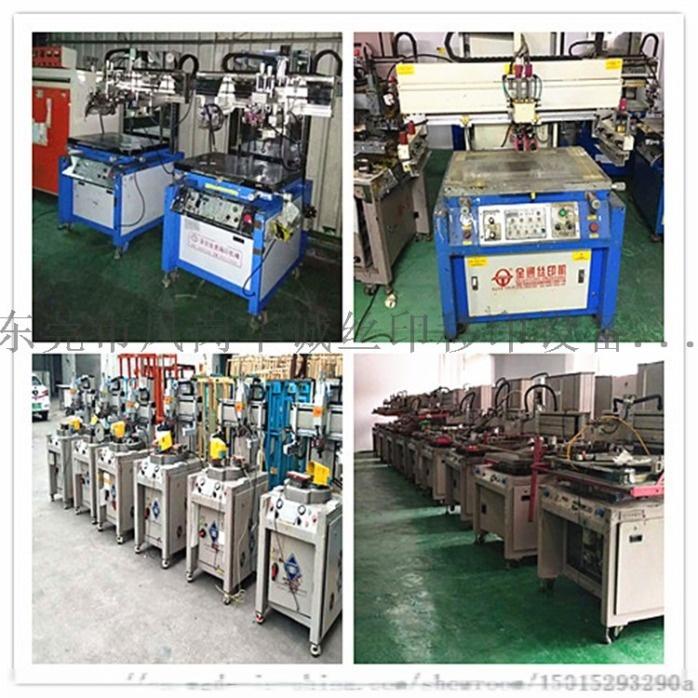 出售回收二手丝印机,港艺丝印机,全通丝印机875045595