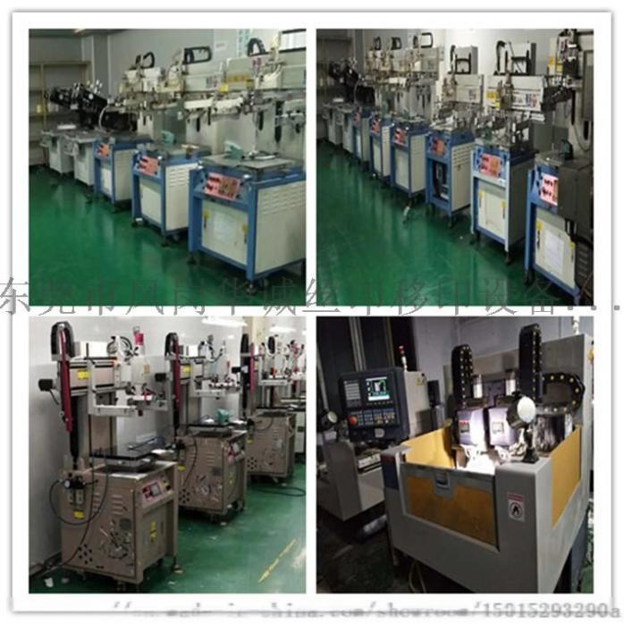 二手科之艺丝印机厂家、公司、企业874850545