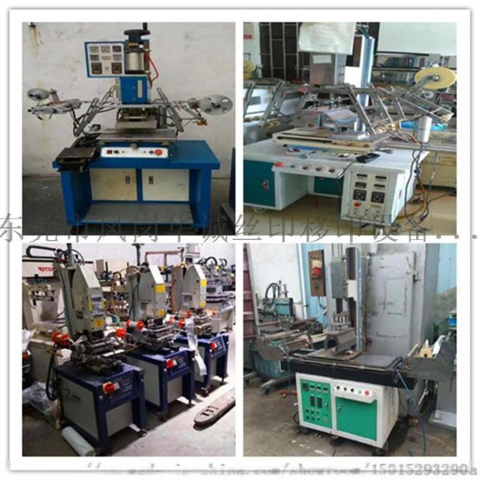二手科之艺丝印机厂家、公司、企业123756035