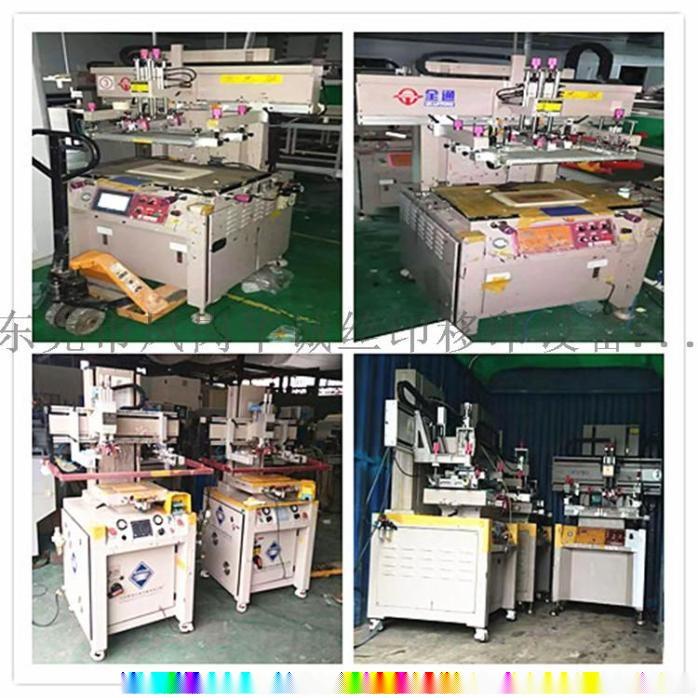二手科之艺丝印机厂家、公司、企业123755995