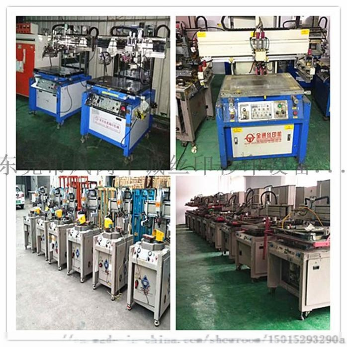 二手科之艺丝印机厂家、公司、企业123756005