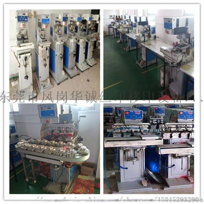 二手科之艺丝印机厂家、公司、企业123755985