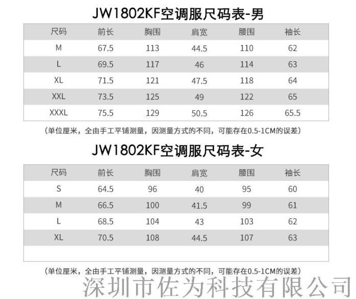 防晒服2_14(1).jpg