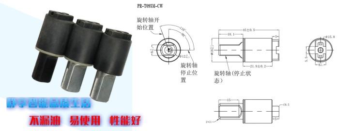 PR-T095M (4).png