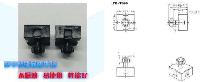 PR-T096 (4).png
