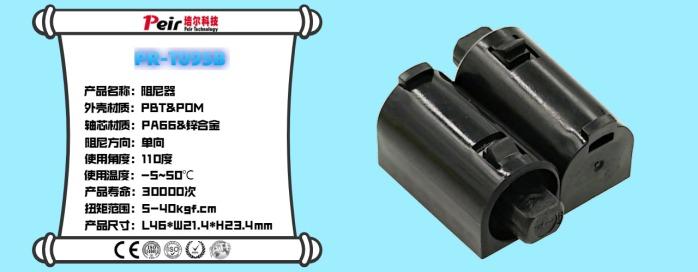 PR-T095B (3).png