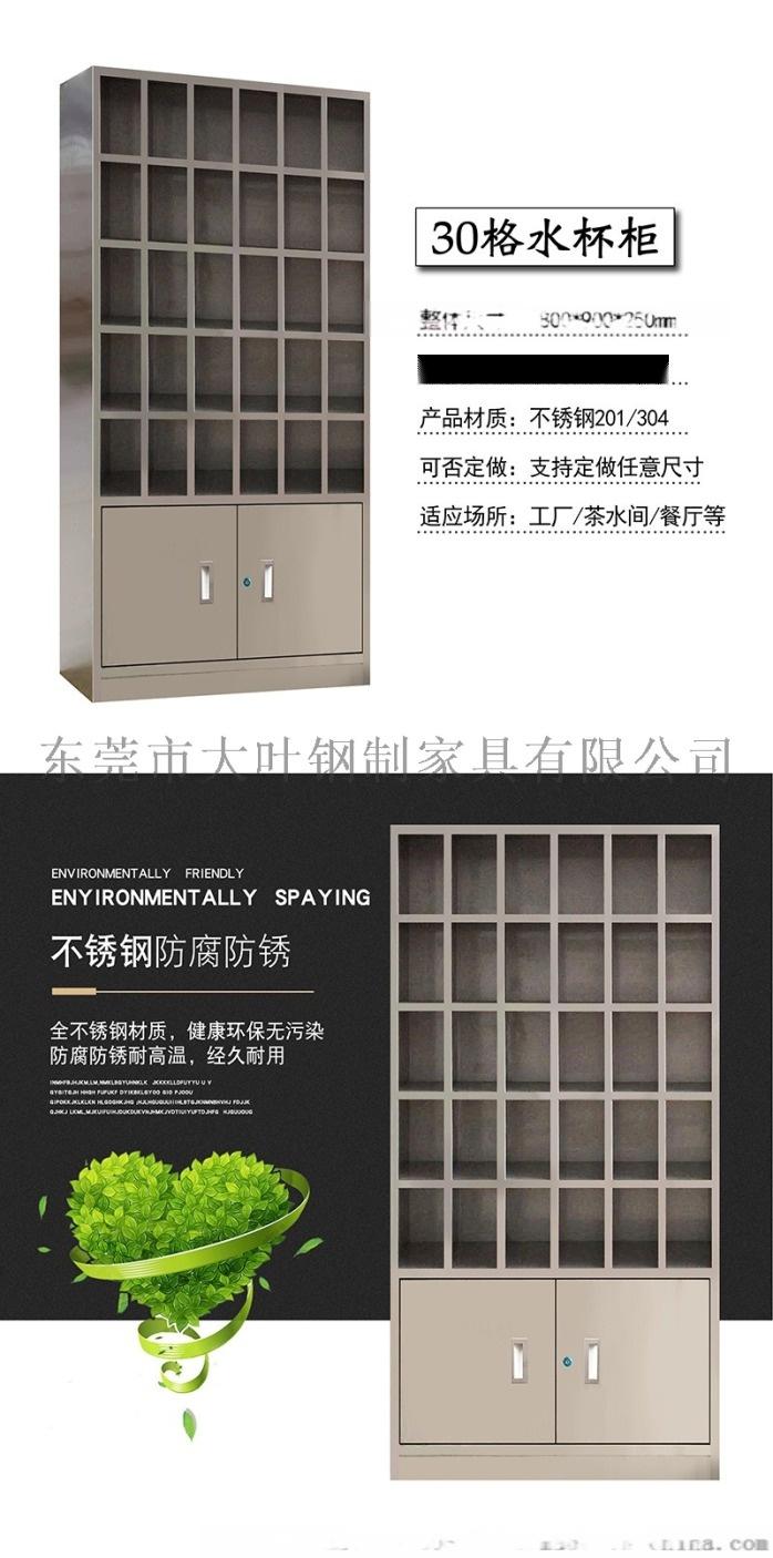 东莞不锈钢碗柜(员工食堂不锈钢碗柜)不锈钢碗柜厂家875081135
