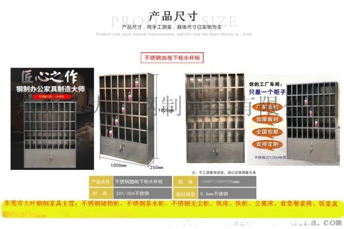 东莞不锈钢碗柜(员工食堂不锈钢碗柜)不锈钢碗柜厂家875081065