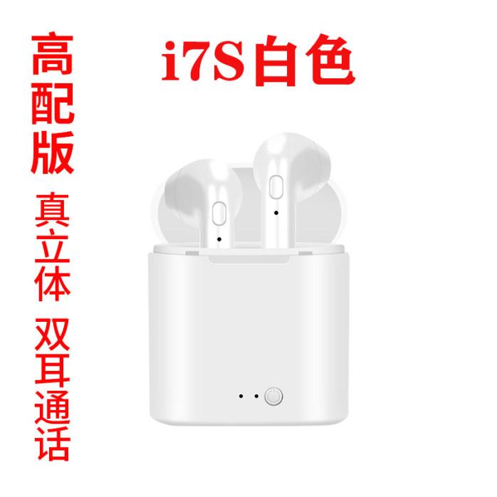 i7S白色.jpg