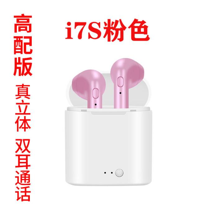i7s粉色.jpg