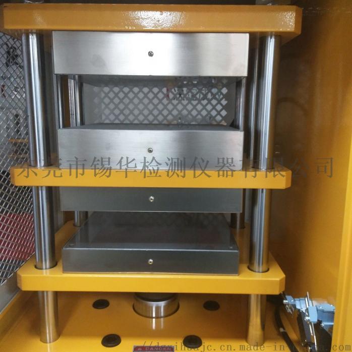小型压片机 实验室平板硫化机 液压机 锡华制造828348325