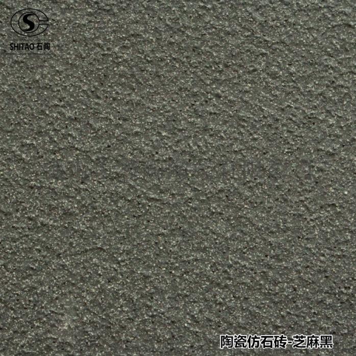 仿石磚-芝麻黑.jpg