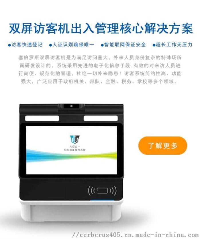 访客一体机VM063移动端_03.jpg
