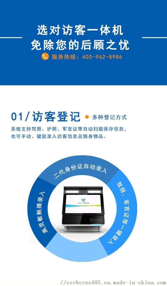 访客一体机VM063移动端_10.jpg