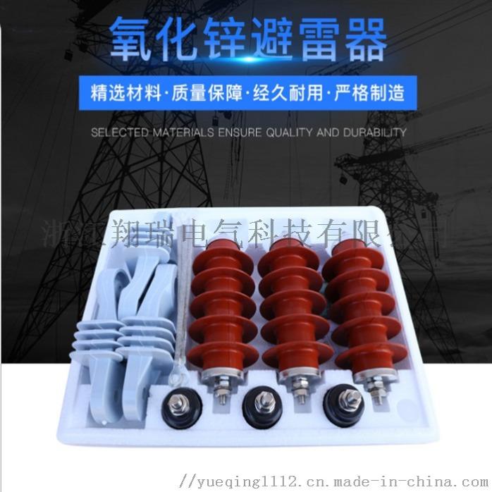 氧化鋅避雷器 HY5WZ-17/45避雷器124001425