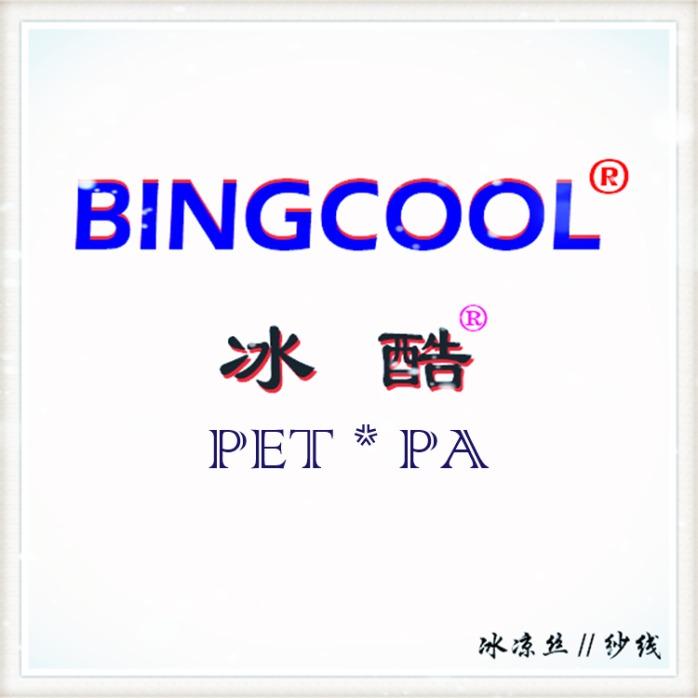ibamboo、竹碳纖維、竹碳絲、竹碳紗線872630015