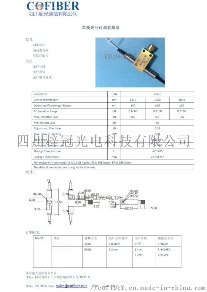 单模光纤可调衰减器1.jpg
