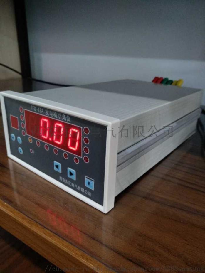 TFD-18A發電機功角儀.jpg