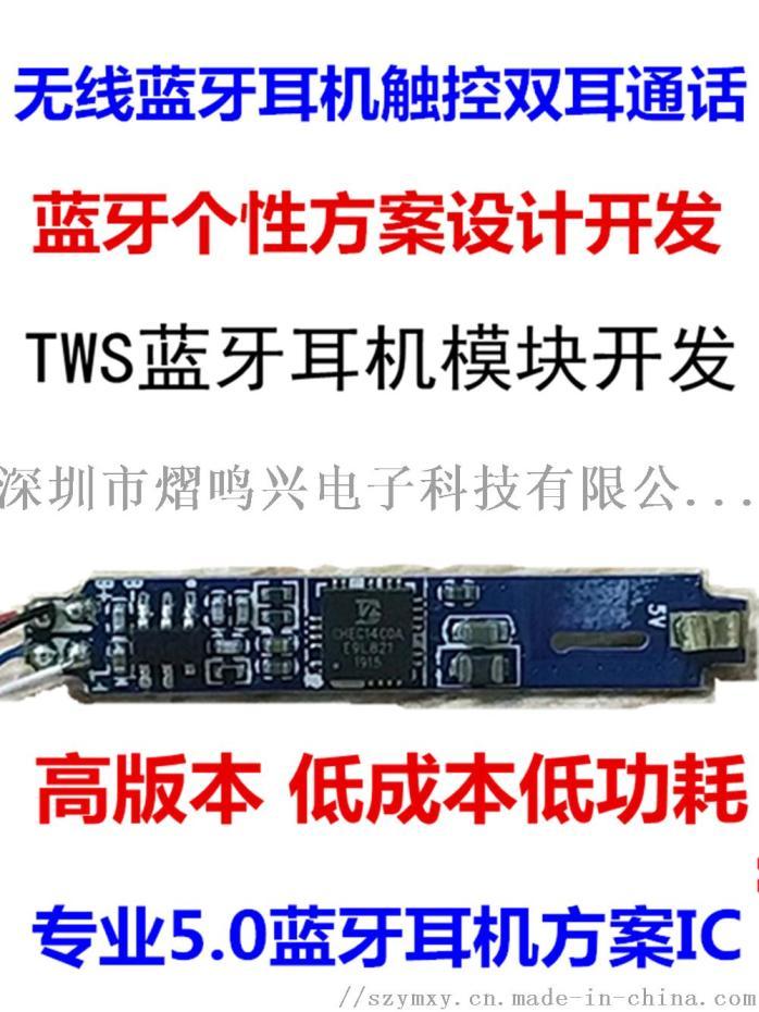 彈窗5.0無線藍牙耳機模組5.0藍牙耳機PCBA方案TWS藍牙耳機方案IC113705005