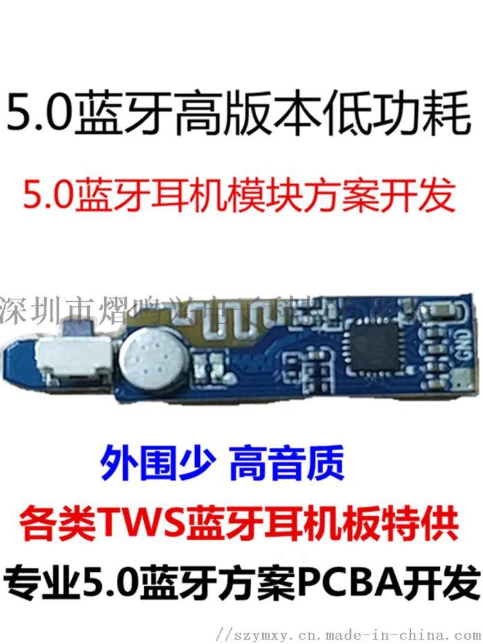 彈窗5.0無線藍牙耳機模組5.0藍牙耳機PCBA方案TWS藍牙耳機方案IC113704965