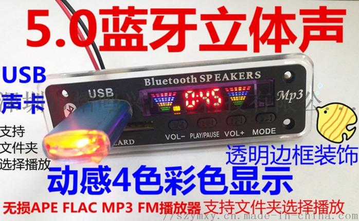 車載4色彩屏12V藍牙通話MP3解碼板無損APE模組MP3藍牙彩屏顯示解碼器807752555