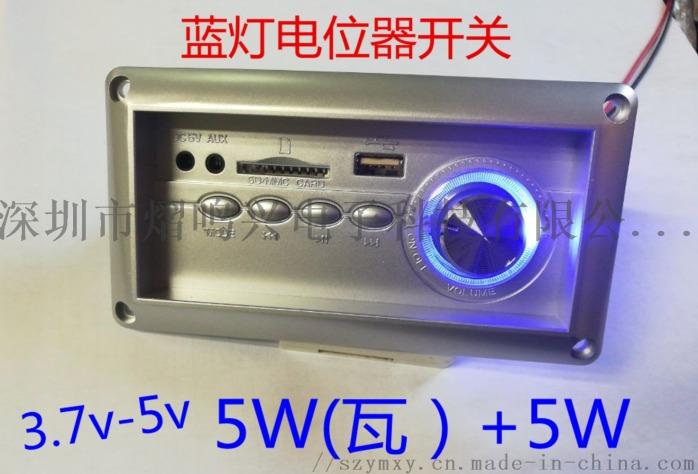 充電輸出雙USB傢俱沙發面板播放器音響配件套件藍牙牀頭櫃音響播放器智慧家方案91860975