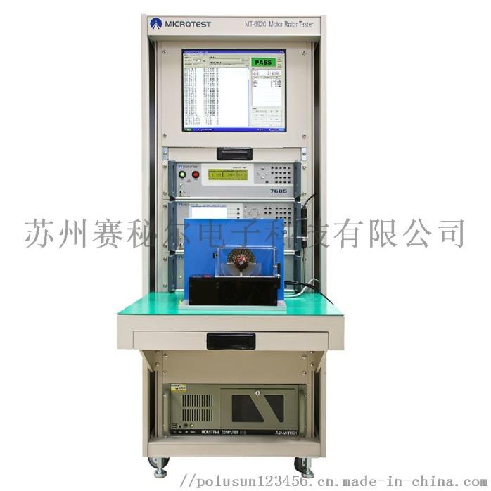 益和 马达转子测试系统 马达检测仪6920876038705