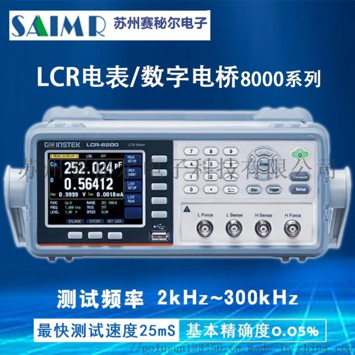 固纬 高精密度LCR电表 LCR-6000系列876509095