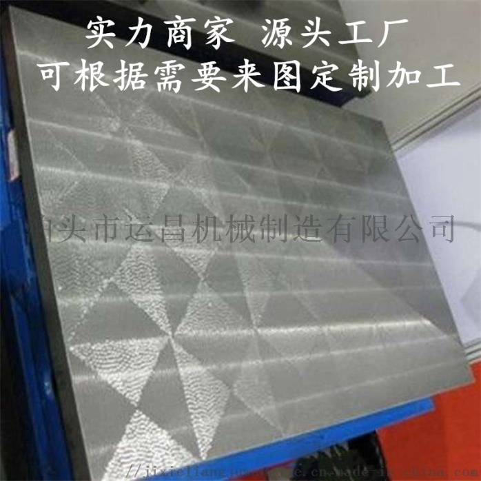 生产厂家定做加工加厚型高精度铸铁划线平板平台870097815