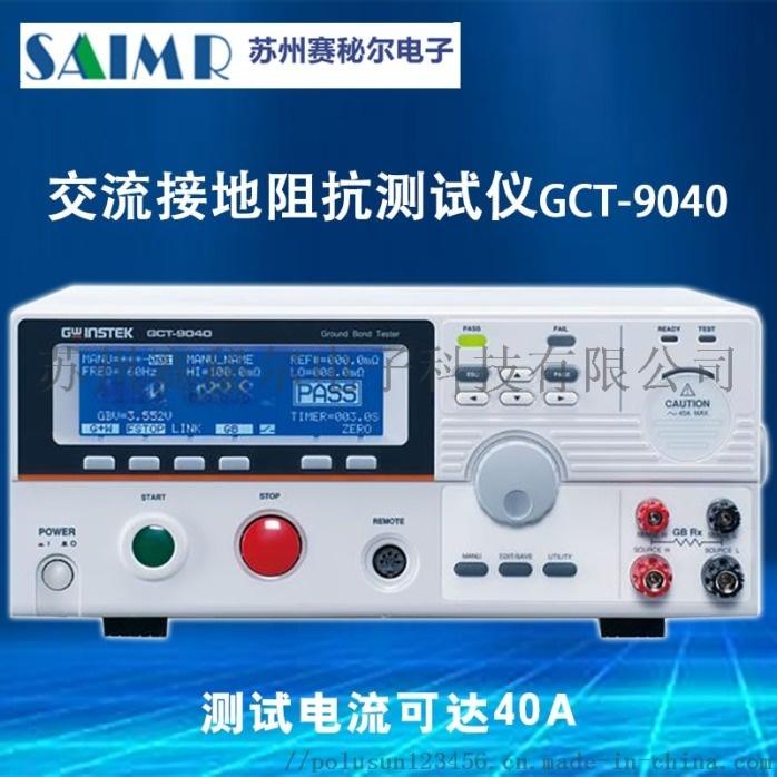 固纬 阻抗分析仪 40A交流接地阻抗测试仪9040876702695