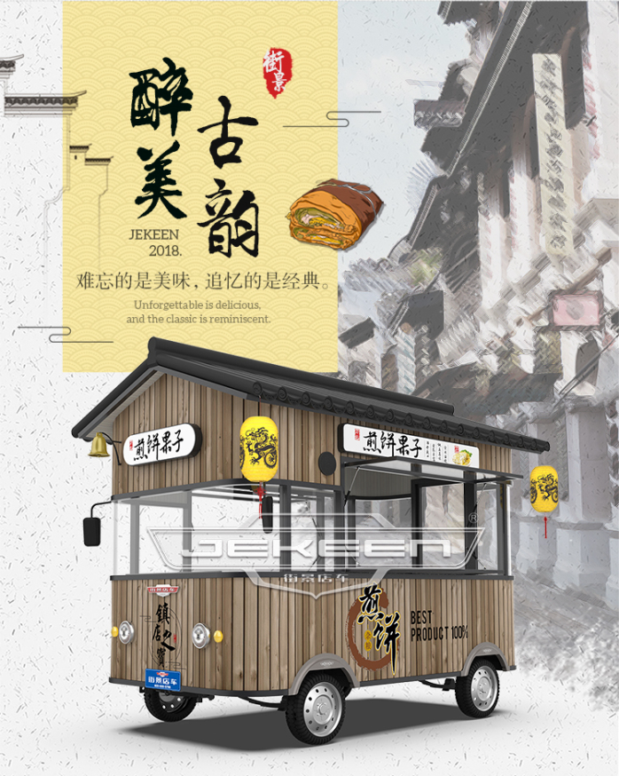 街景店车多功能四轮餐车流动餐车摆摊小吃车123270465