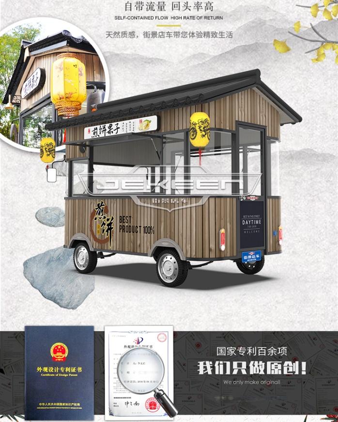 街景店车多功能四轮餐车流动餐车摆摊小吃车123270485