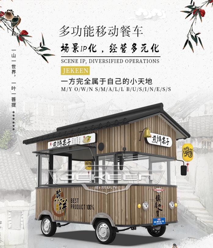 街景店车多功能四轮餐车流动餐车摆摊小吃车123270495