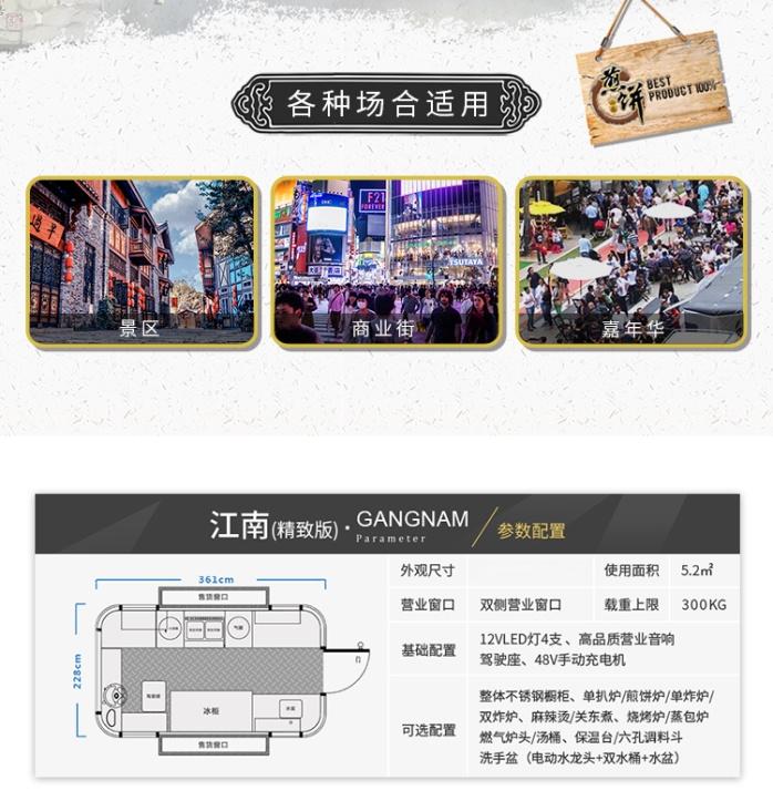 街景店车多功能四轮餐车流动餐车摆摊小吃车123270505