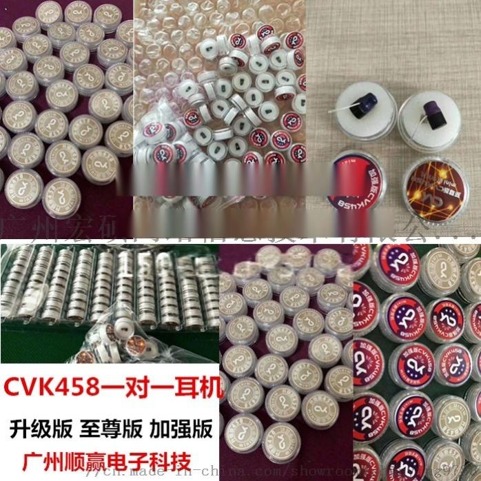 雲南升級版cvk458耳機mini數位一對一耳機876977745